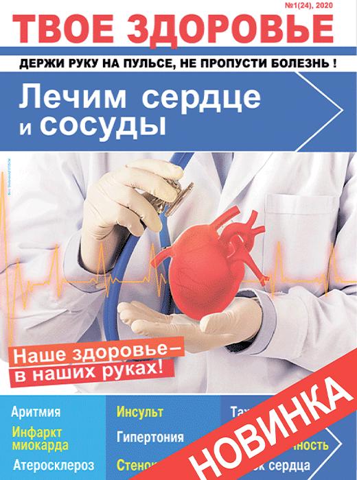 Твое здоровье