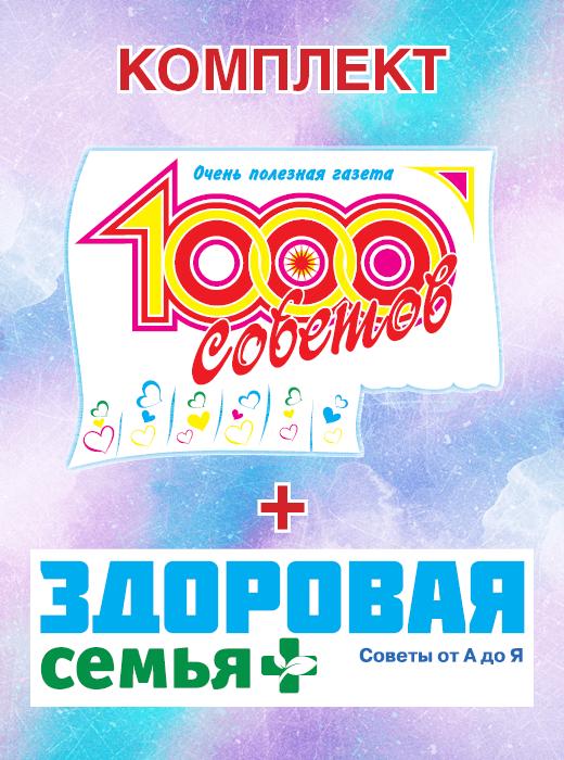 """Комплект """"1000 советов"""" + """"Здоровая семья"""""""
